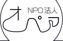 NPO法人 オペア